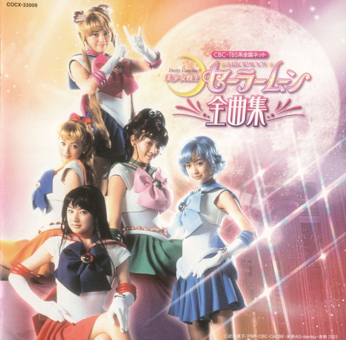 Pretty Guardian Sailor Moon Pgsm_complete1