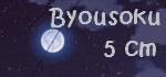 Byousoku 5 cm